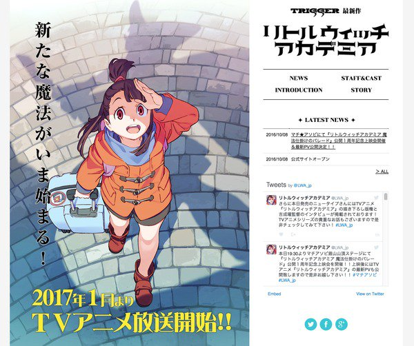 更新!『リトルウィッチアカデミア』TVアニメは2017年1月からスタート!キービジュアルも公開に