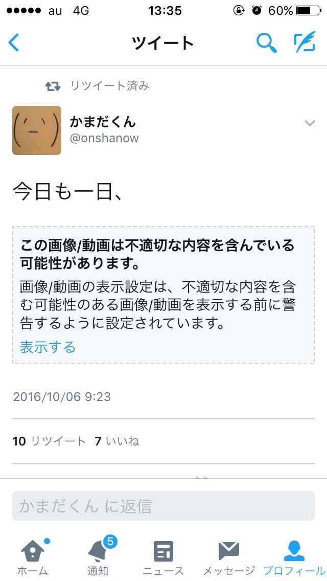 ツイッターが判断した不適切な画像について https://t.co/xckw6VnzOW