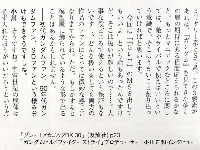 『ガンダムビルドファイターズトライ』には『Gのレコンギスタ』のMSを出すこともできた、という話。『グレートメカニックDX