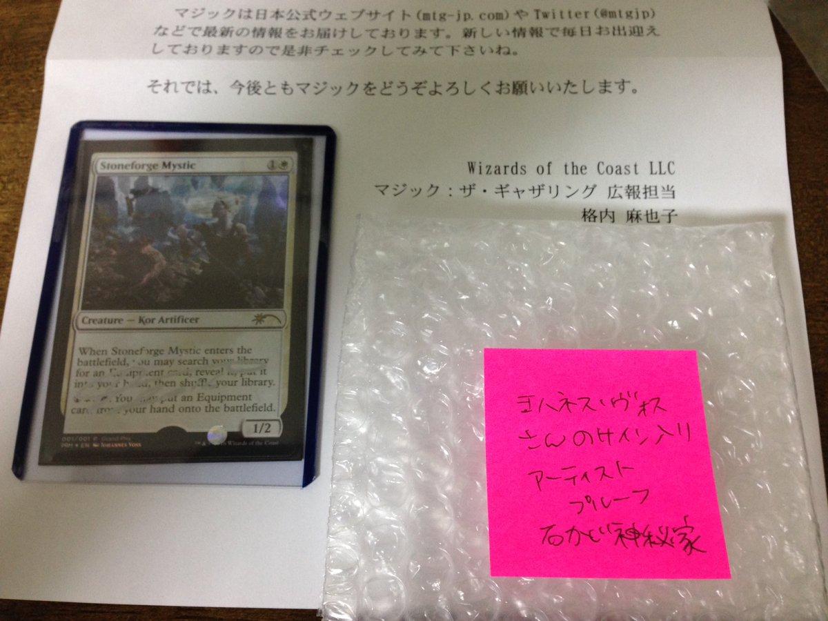 サイン入り石鍛冶の神秘家届いた! 格内さんの手書き付箋つき https://t.co/0UTkagofXP