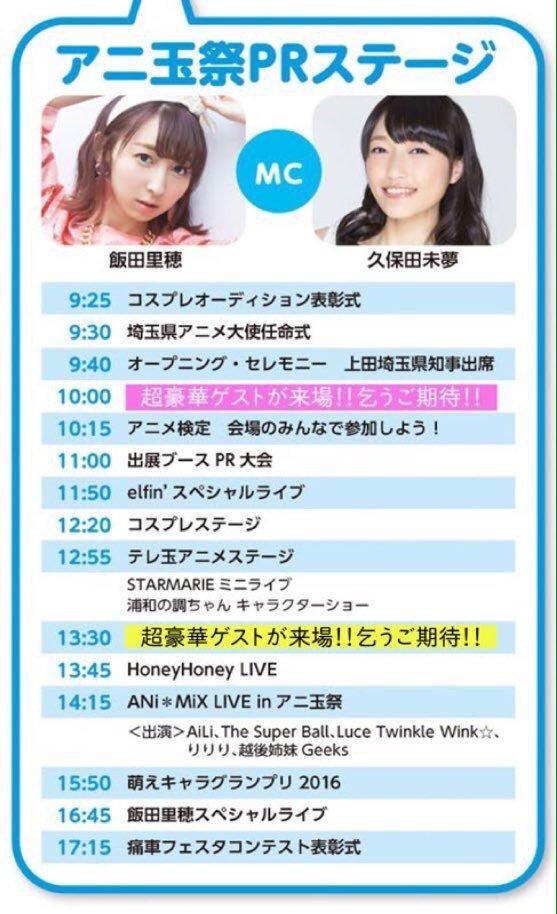 @77nana77kk: 明日です〜!大宮ソニックシティで行われるアニ玉祭!オープンステージと小ホールで行われる浦和の調