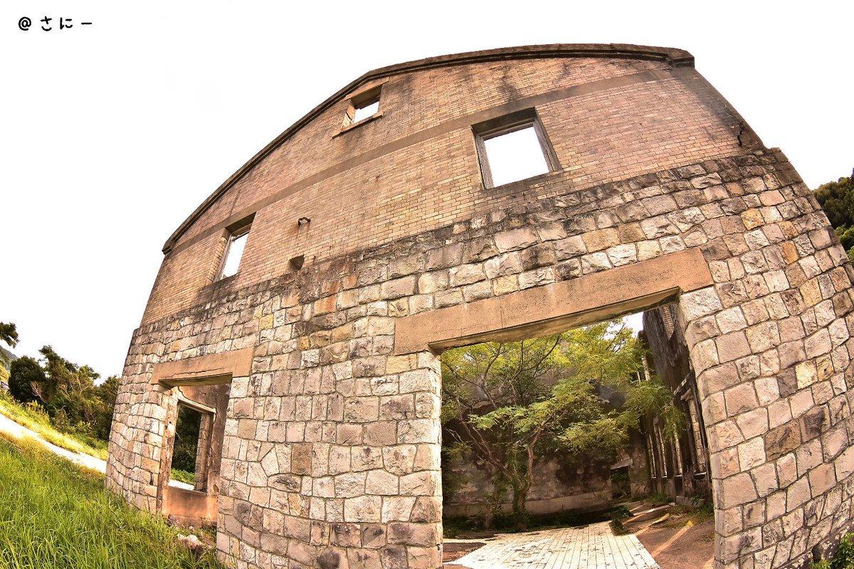 【長崎より愛を込めて その1】こんなに素敵な場所はなかなか無いんじゃないだろうか。ありがとうございます。#遺構 #廃墟