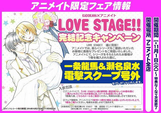 書籍フェア情報】『KADOKAWA×アニメイト LOVE STAGE!! 完結記念キャンペーン』を11月1日から開催しま