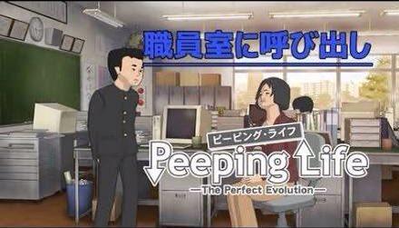 Peeping Lifeの『職員室に呼び出し』面白い😂