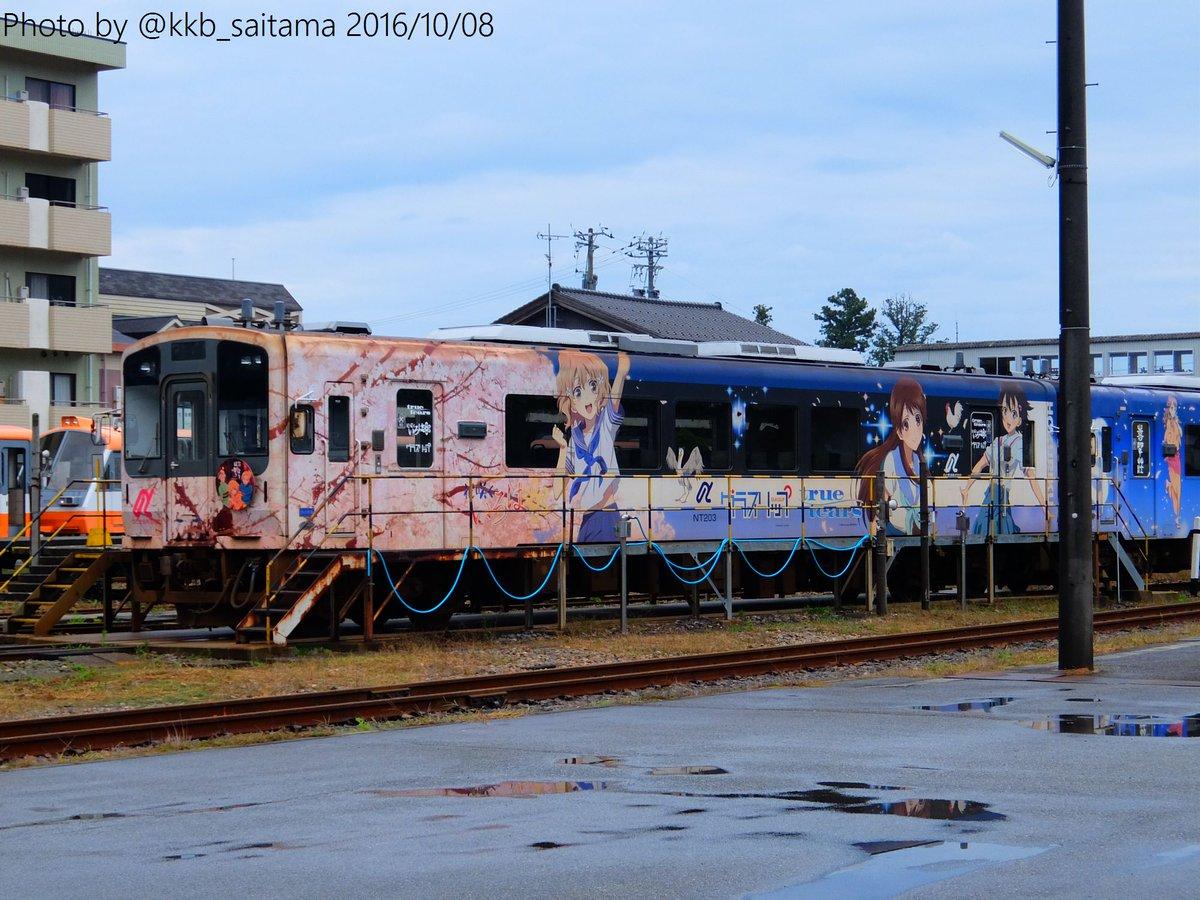 10/11で運行を終了する、のと鉄道「花咲くいろは」ラッピング車両第3弾。山側面の花咲くいろは・グラスリップ・true
