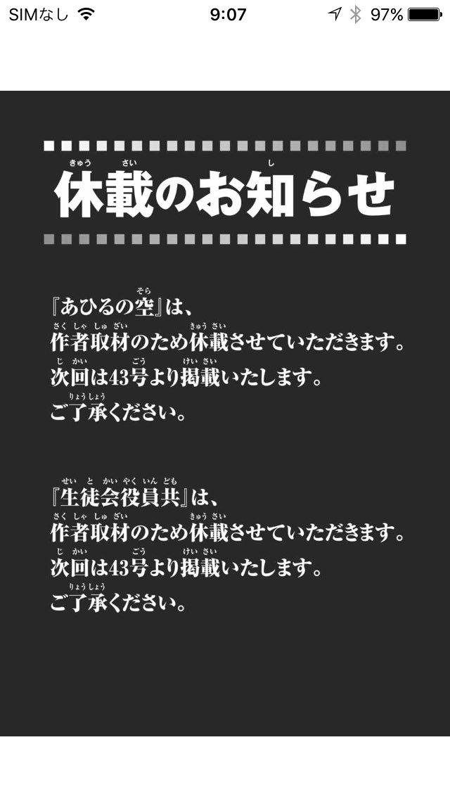 生徒会役員共に取材があったのか!!!