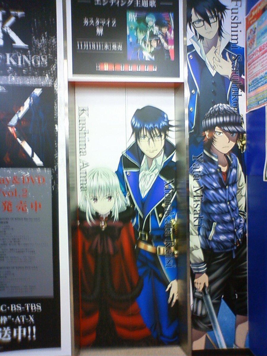 もうUPしてもいいかな? 以前、某アニメイト店内の一部がK仕様になっていて、写真を撮り、レジにて店員さんにこれらを見せて