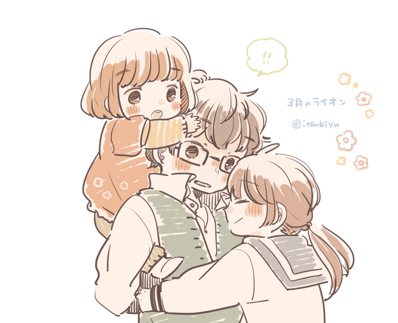 3月のライオンはこの3人が好きです。かわいい( ´ ▽ ` )