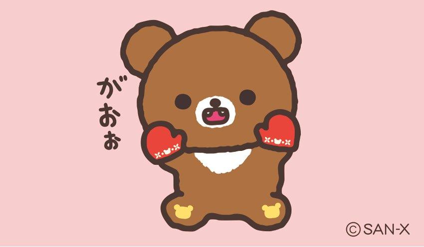 「がおぉ」  かわいいキバが見えますね。  #チャイロイコグマ san-x.co.jp/rilakkuma/camp…