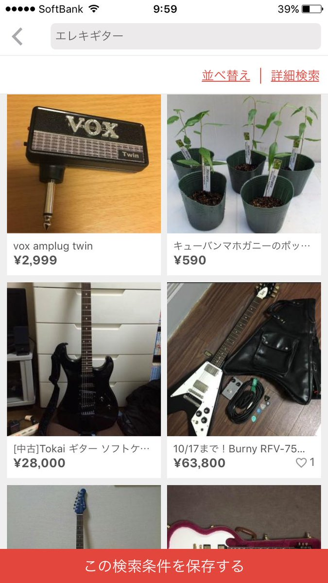 メルカリでエレキギターのカテゴリにマホガニーの苗が出てきたんだけど…これ機材として育てろってことか?www https://t.co/rffQtaAkf9