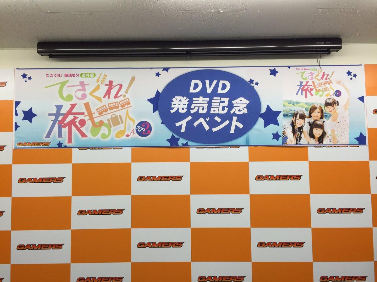 本日の「てさぐれ!旅もの」その2DVD発売記念イベント、まずはAKIHABARAゲーマーズ様にて行います。雨が降っており