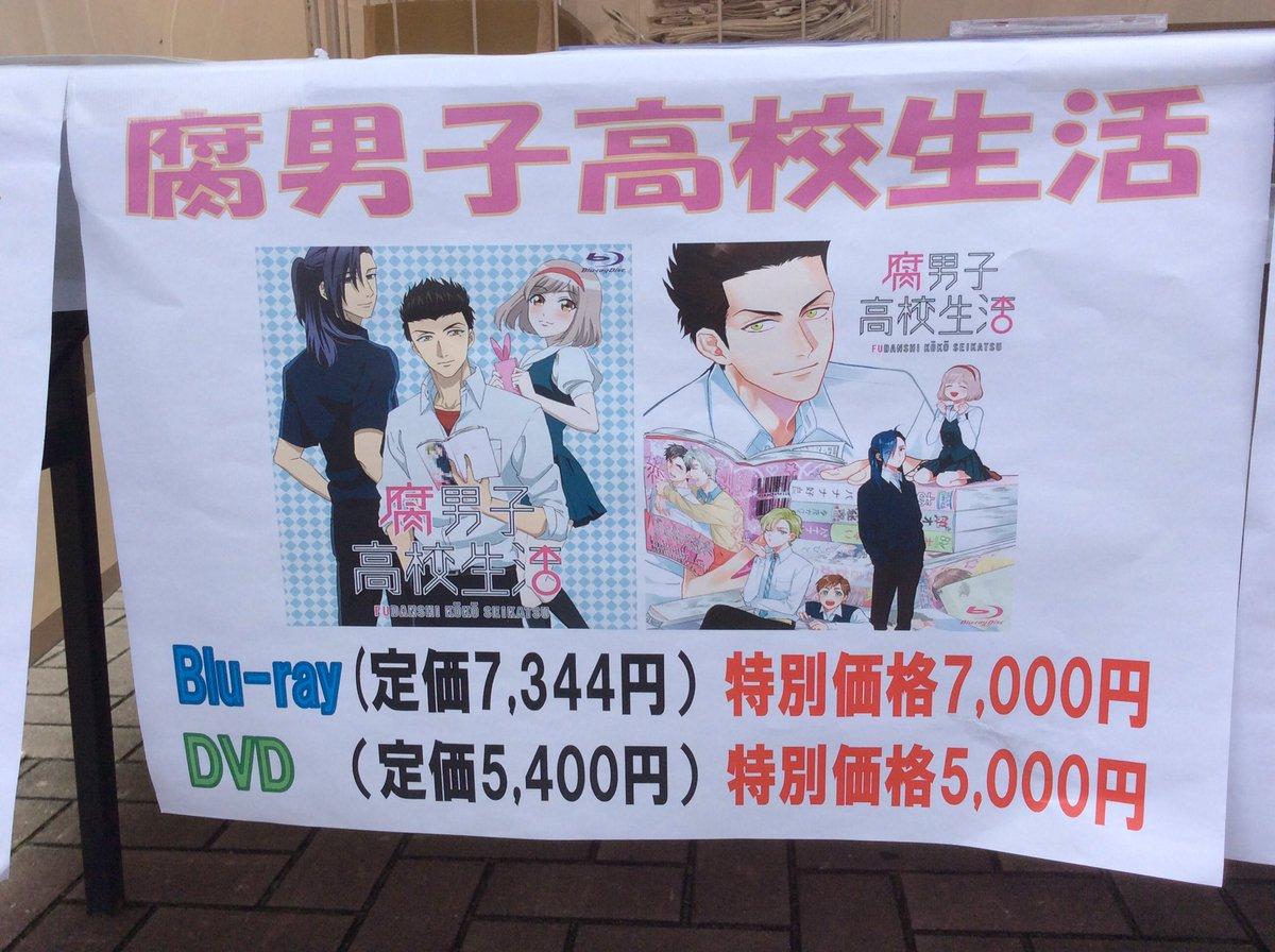 【Blu-ray・DVD先行販売】「ラジオ関西まつりハーバーボンバー2016」アニたまSHOPブースにてアニメ「腐男子高