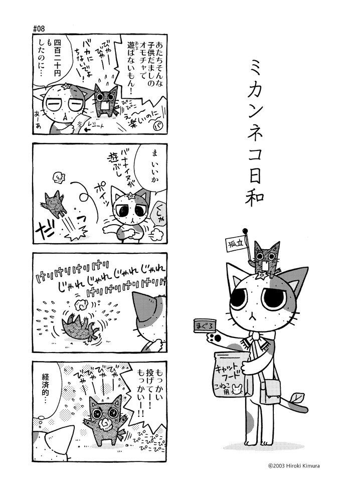 【漫画更新】 #ミカンネコ日和 #四コマ 4コマ漫画「ミカンネコ日和」第8話 続きです。 前回→https://t.co/m1oGUG94PS 感想など #ミカンネコ日和 で呟いて頂けると嬉しいです。よろしくお願いします! https://t.co/2Su9XPRH6t