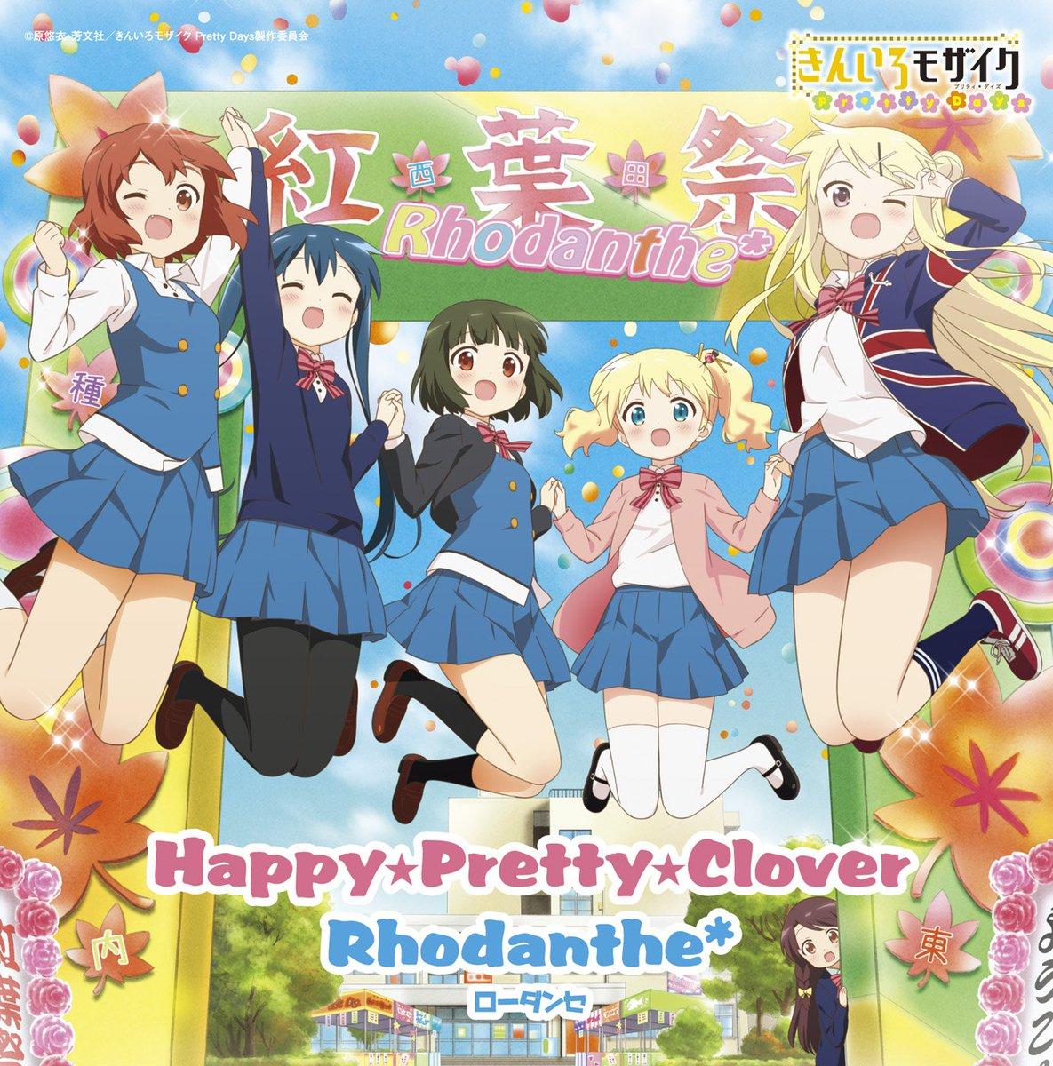 【Rhodanthe*】11月9日発売のニューシングル「Happy★Pretty★Clover」ジャケット画像を公開しました!! https://t.co/dWVxHHBX3M https://t.co/LcgIGTVNJD