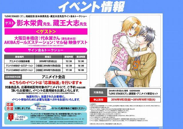 [イベント情報!!]11月5日に当店にて「 LOVE STAGE!!(7)完結記念 影木栄貴先生・蔵王大志先生サイン会&