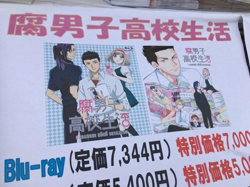 アニメ「腐男子高校生活」のDVDとBlu-ray(10/14発売)を、本日のラジオ関西まつり会場で先行販売!!全12話ほ