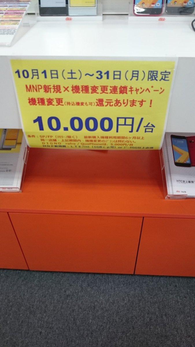 MNP新規と同時だったら持ち込み機種変でもげんなま一万円還元するってよ。 https://t.co/AVea2EoGZW