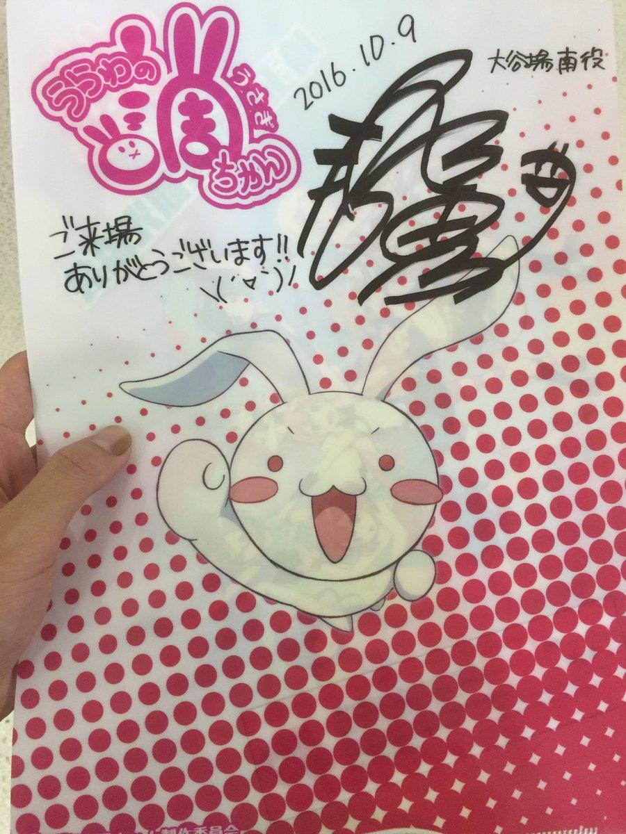 浦和の調ちゃんイベントのゲリラ抽選会で渡部恵子さんの直筆サイン入りクリアファイル当たった😭