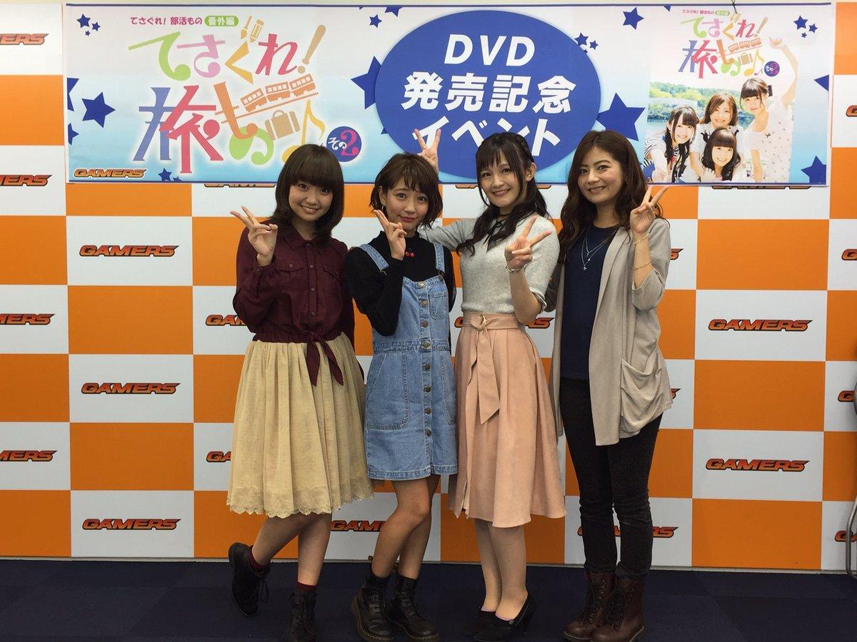 【イベント】本日、てさぐれ!部活もの 番外編「てさぐれ!旅もの」その2 DVD発売記念イベントが開催されたゲマ!客席から