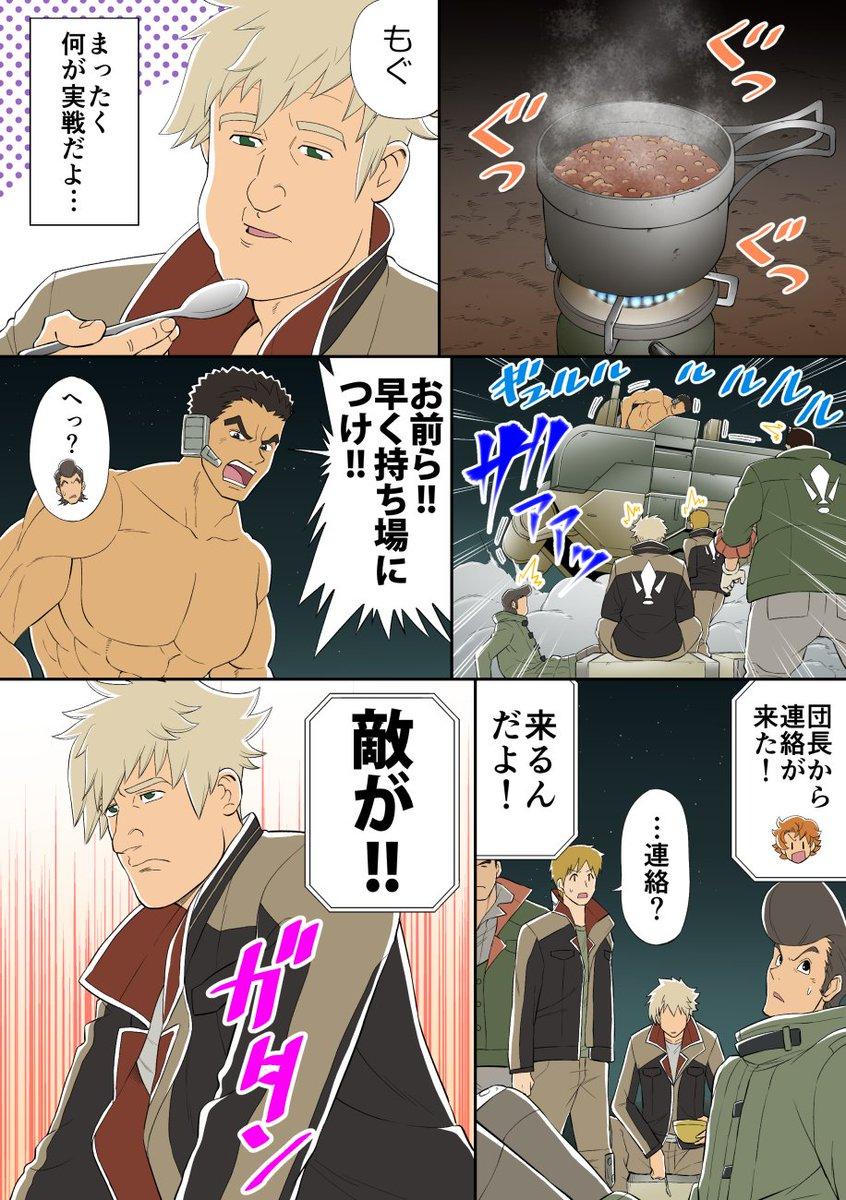 遅くなりました<(_ _)> オルフェンズ26(1)話漫画  #鉄血のオルフェンズ #g_tekketsu