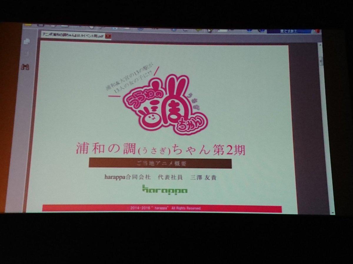 浦和の調ちゃん2期制作発表会