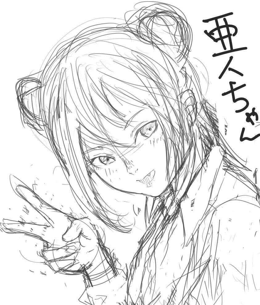 亜人ちゃんは語りたい を描きたい