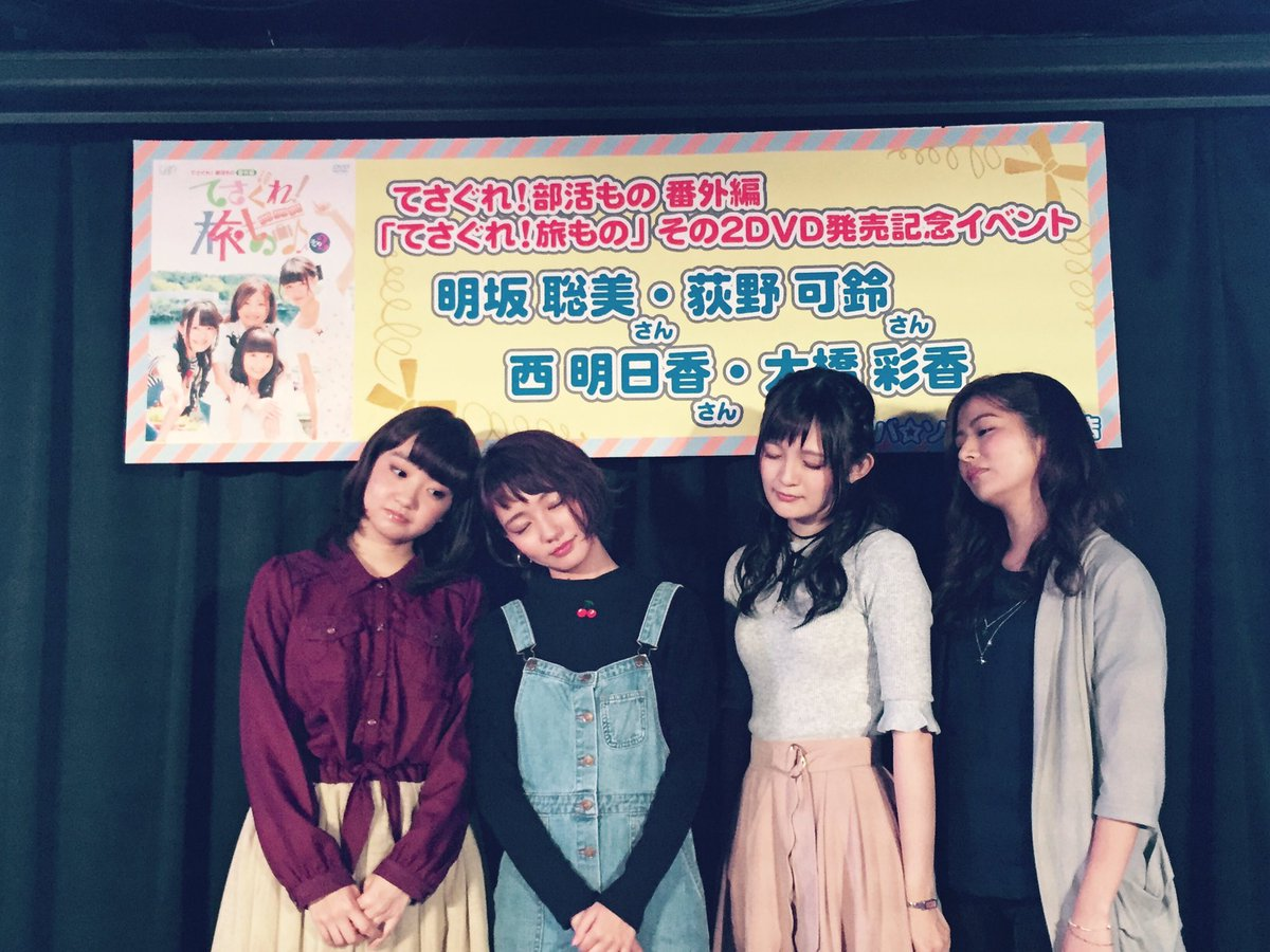 アキバ☆ソフマップ1号店様での2回目の「てさぐれ!旅もの」その2DVD発売記念イベント、ありがとうございました!騒ぎ疲れ