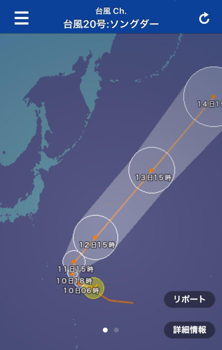 #台風20号、すごい急カーブで、東に行ってしまうのねぇ…( ˘ω˘ ;) https://t.co/5lGrqL330d