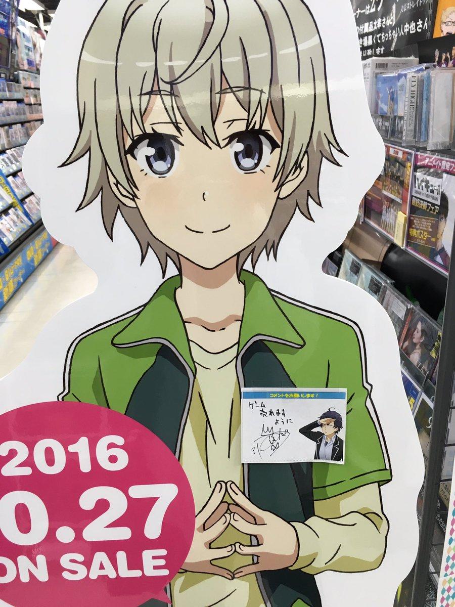 江口拓也さんのメッセージが戸塚の名札みたい( ´ ▽ ` )  、戸塚の横のボードには皆さまからのメッセージがたくさん貼