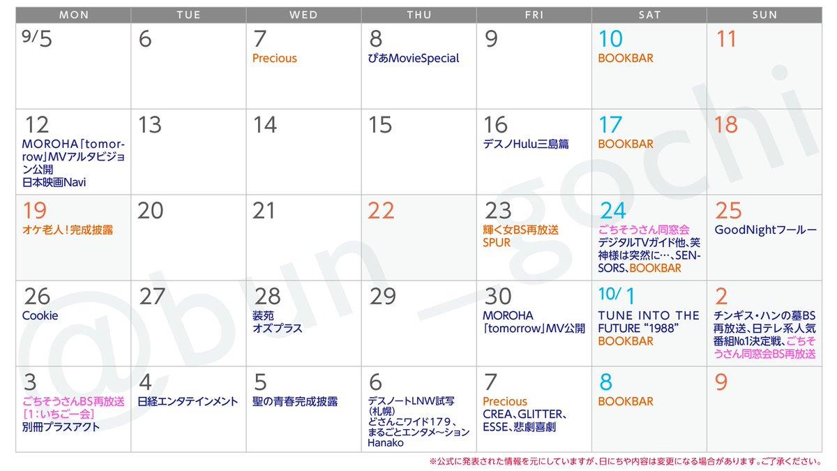 でっさんでっちゃんカレンダー更新。明日から試写続き、20日がカオス!今後TV出演も来るはず。夫:10/29デスノートLN