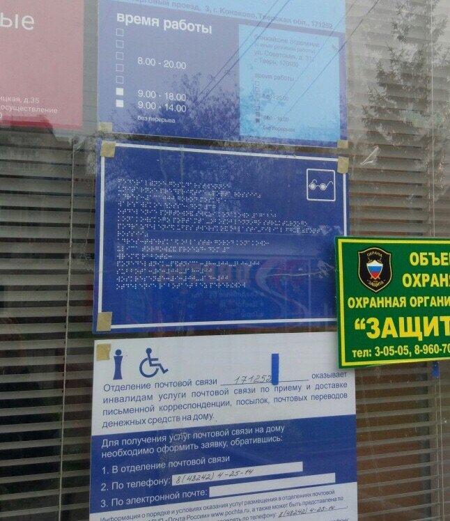 Табличку для слепых со шрифтом Брайля на почте России повесили под стекло https://t.co/YXgsTGiQeK