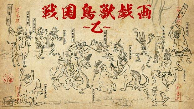 【10月9日に公開したニュースランキング第3位】『戦国鳥獣戯画〜甲〜』早くも第二期放送決定!? 次週第二話の追加キャスト