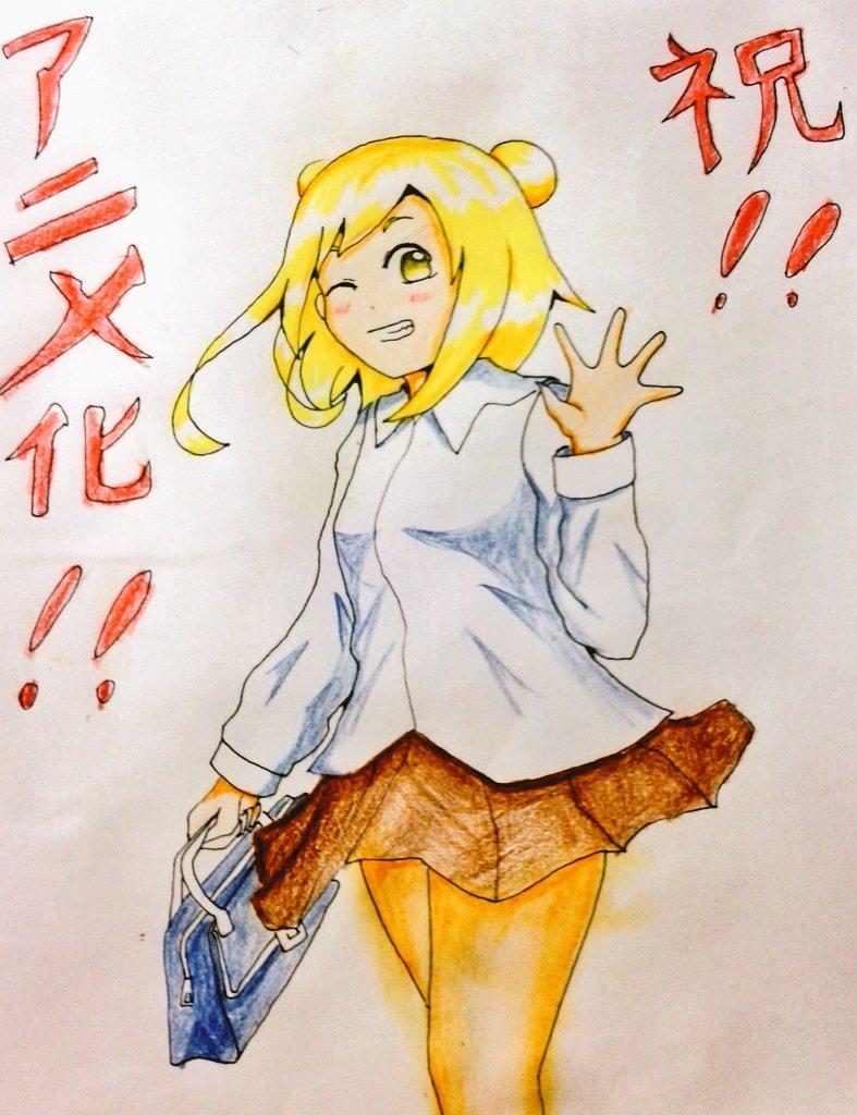 @06Iiko: 今日のお絵描きは、[亜人ちゃんは語りたい]から、小鳥遊ひかりちゃんを描きました!!アニメ化おめでとうご