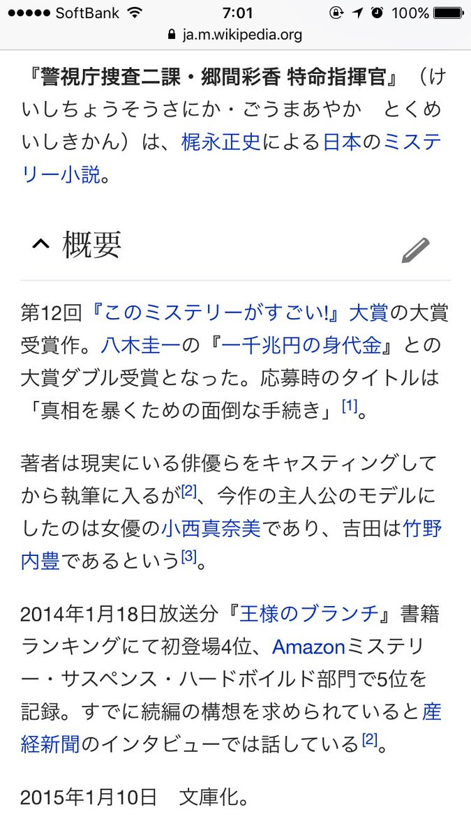 吾郎さんのドラマ、香取さんが昨年フジで主演した『一千兆円の身代金』とこのミスでダブル受賞だったんだ。めざましでは名前出なかったし映像もなくてざんねん。たのしみ。 https://t.co/Xy80sfEnm8
