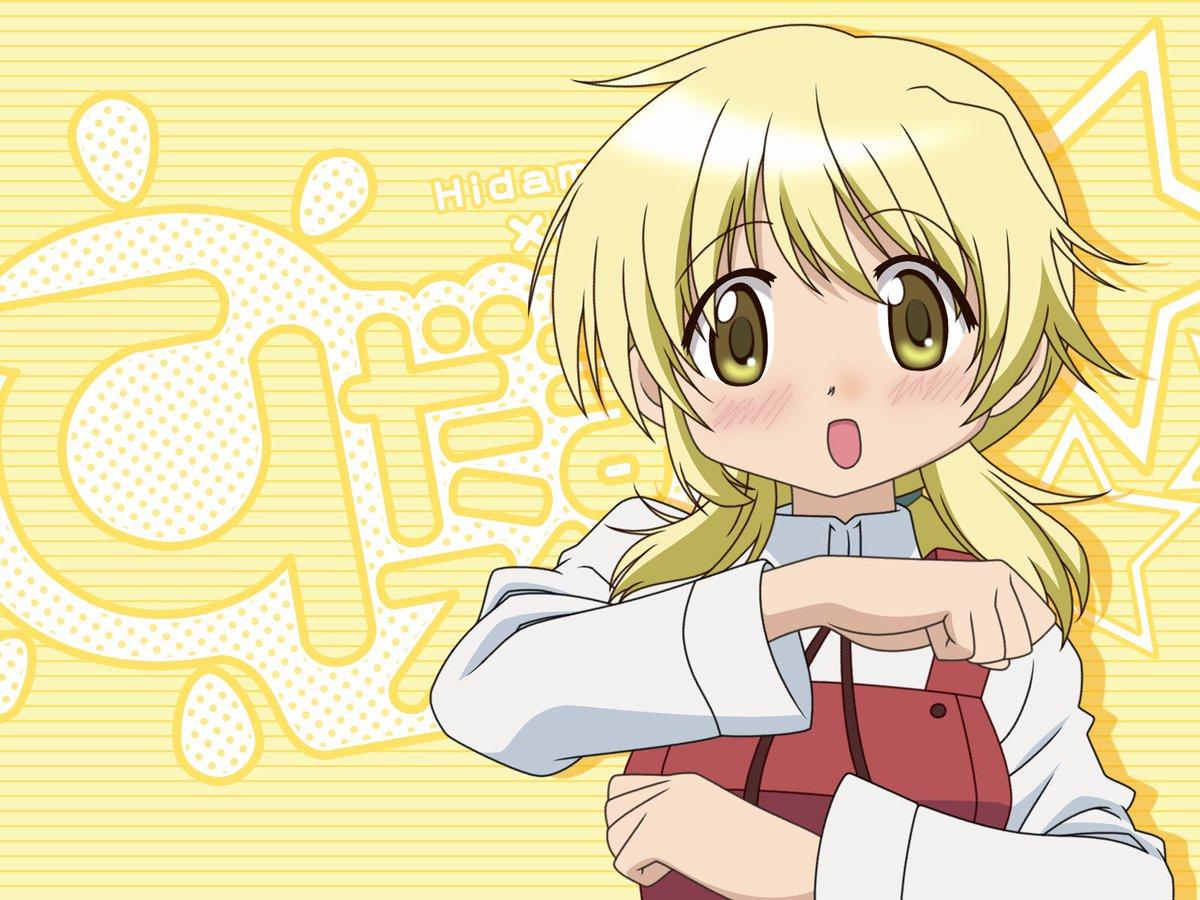 宮子〜♬ 誕生日おめでたい!小学6年生 の深夜に初めてひだまりスケッチ見たからなぁもぉあれから9年半かwwwwwてか、小