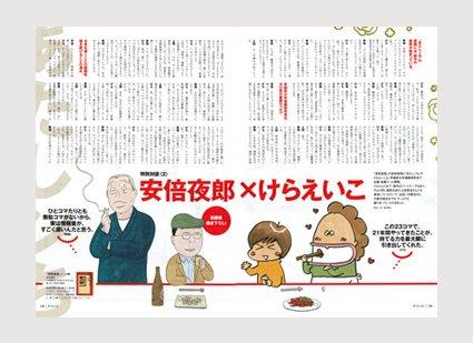 けら じゃあ『あたしンち』と『深夜食堂』は、両方なにも起きない漫画なのかな?上田 いや『深夜食堂』は、それぞれのお客さん