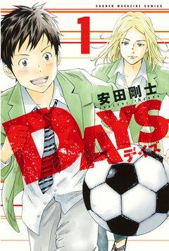 【#今日は何の日】#体育の日スポーツ漫画をご紹介\(^o^)/サッカー『DAYS』、テニス『ベイビーステップ』、バレーボ