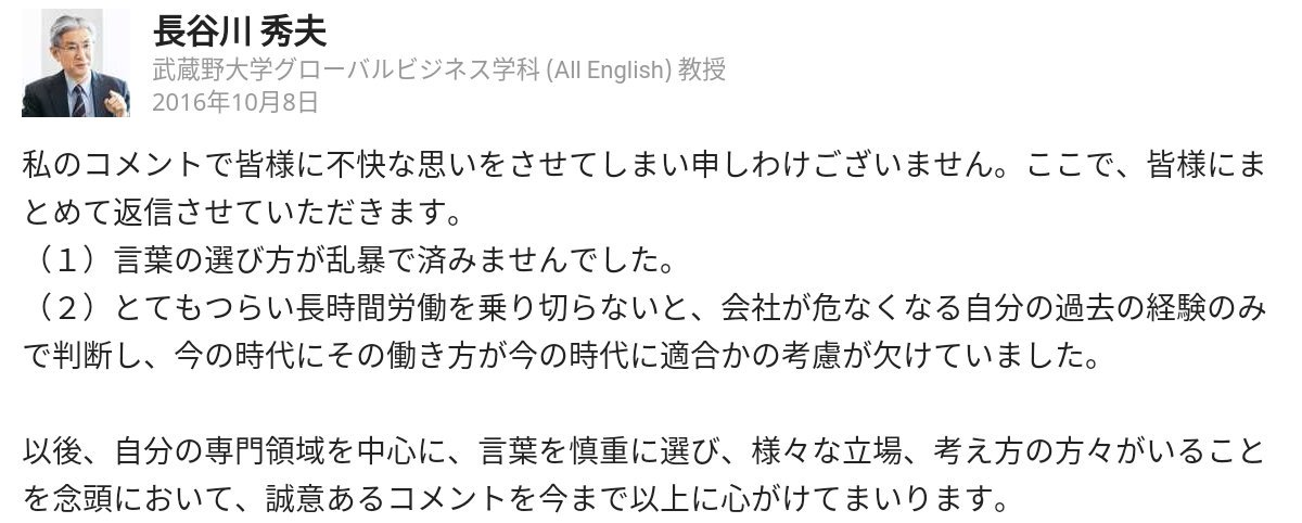謝罪文までヤバい長谷川先生…。言葉の選び方とか時代に適合かとかそういうことじゃない…。 https://t.co/65PUoxc4V9