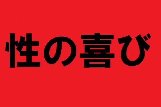 若者の乱れた生活を警告する「性の喜びおじさん」が渋谷に出没し話題に | しらべぇ  #性の喜びおじさん #寄生獣