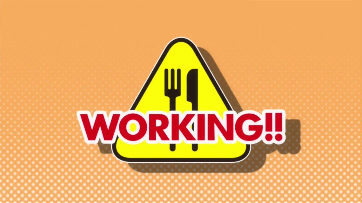 WORKING!!はやっぱり面白いですね…#WORKING!!#アニメ好きフォロー