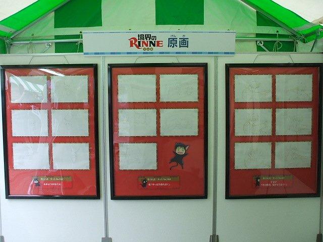 【第4回アニ玉祭】#境界のRINNE のパネル展示。原画、第2シリーズキービジュアルポスターと、キャラ紹介。そしておそら