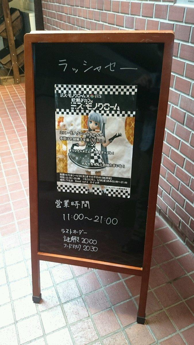 謎解きカフェ ミス・モノクローム 最終日 (@ イベントカフェ スイッチ -  in 世田谷区, 東京都)