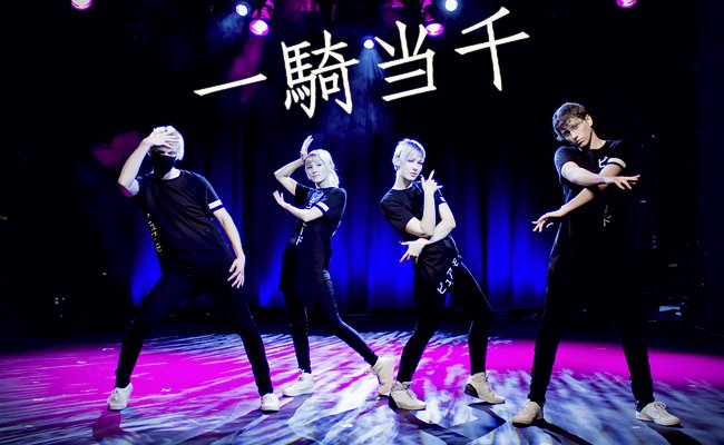 Our new dance cover is UP! ⤴Check it out! 👀【PUREmode】 一騎当千 踊