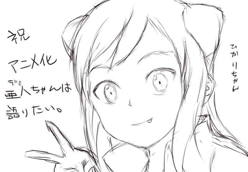 亜人ちゃんは語りたい。 小鳥遊ひかり ラフちょっと落書きをw ムズイ・・・バンパイアだけどめっちゃ純情な子! すぐ照れち