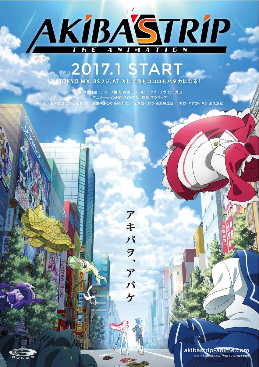 『AKIBA'S TRIP -THE ANIMATION-』のメインキャストがマチ★アソビで発表されたのだ!って東京にい