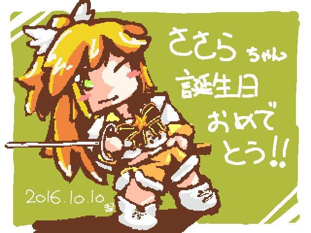 (改めまして)ささらちゃん誕生日おめでとう~(*´∀`) #ささら生誕祭 #ファンタジスタドール