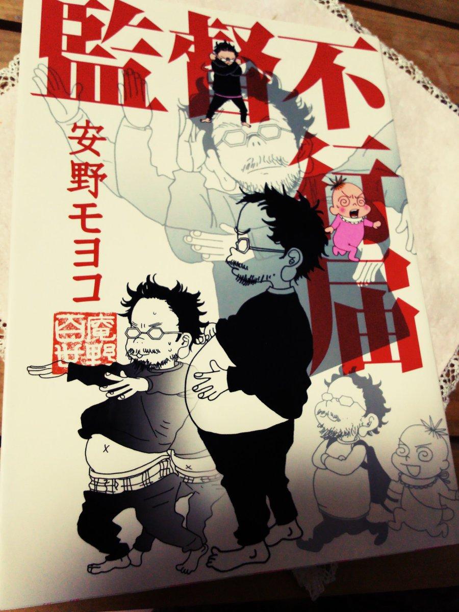 読み始めたばっかりなんだけど借り物の「監督不行届」がおもしろい。安野モヨコさんと庵野監督ご夫婦楽しくていいな。
