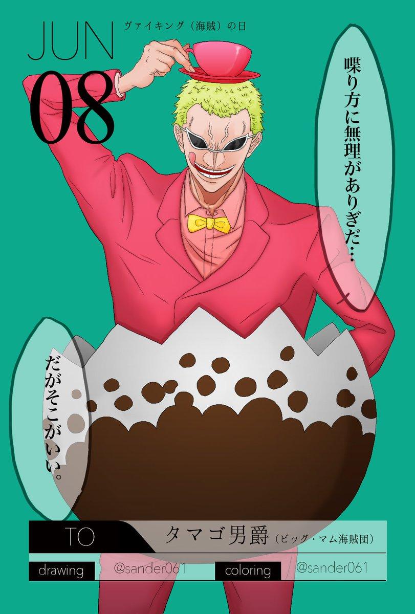【6月8日】タマゴ男爵(ビッグ・マム海賊団)さんだーさん()が描いて下さいました。カリメロ的ドフちゃんの可愛さ〜!!!🙈