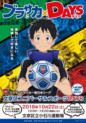 町内の掲示板にポスターがはられてました10月22日 ブラインドサッカー東日本リーグ2016 第5節 次世代を担う視覚障が