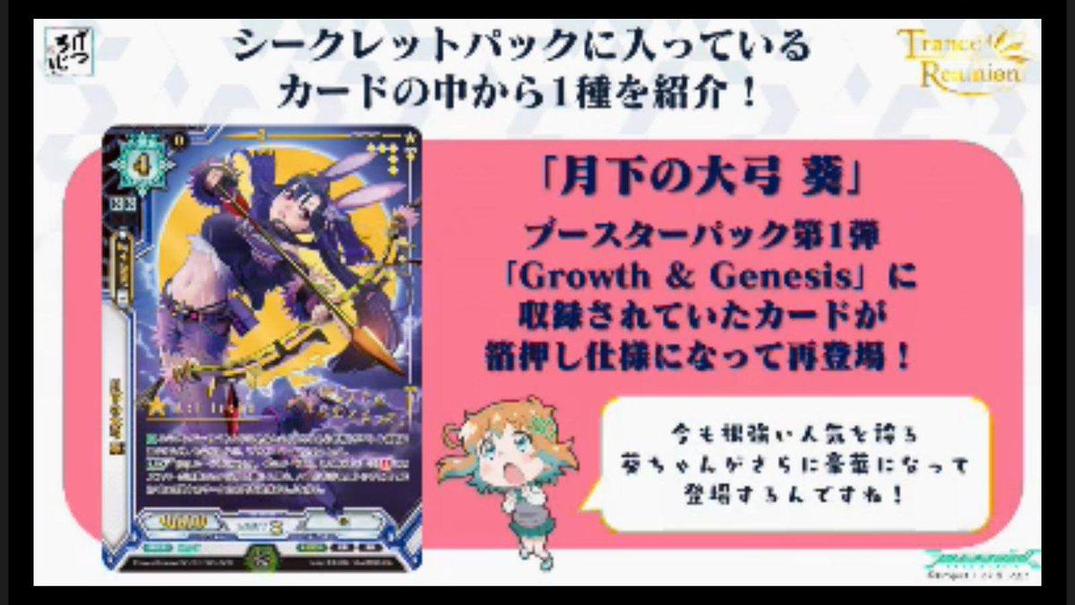 【ラクロジ】スペシャルブースター「Trance Re:union(トランスリユニオン)」サインカード情報や「シークレット